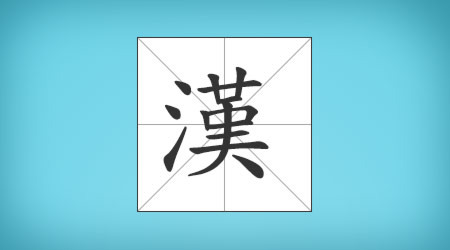 chinese writing grid template